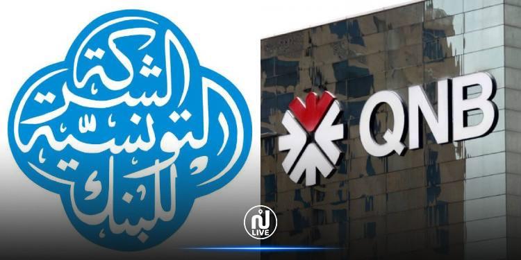 قطر تسعى لشراء ثلث رأس مال الشركة التونسية للبنك