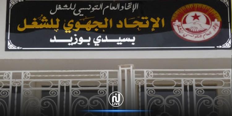 اتحاد الشغل يطالب بتركيز مستشفى عسكري ميداني بسيدي بوزيد
