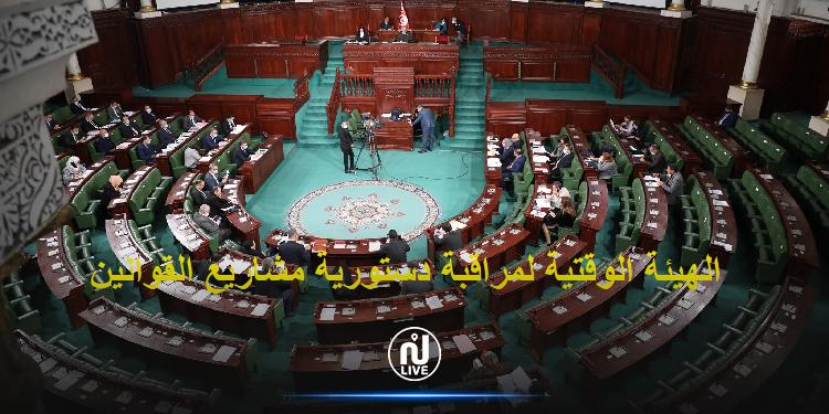 هيئة مراقبة دستورية مشاريع القوانين ترفض أصلا طعنين من الكتلة الديمقراطية