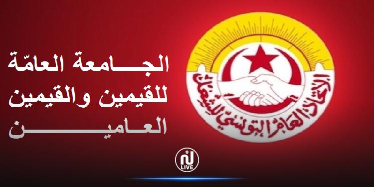 الكاف: الفرع الجامعي للقيمين والقيمين العامين يقرر مواصلة الإضراب والاعتصام