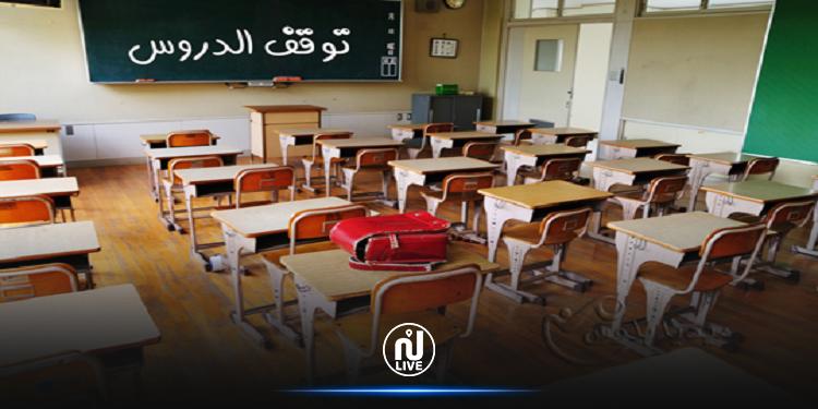 نابل: الأساتذة يعلقون الدروس في عدد من المؤسسات التربوية