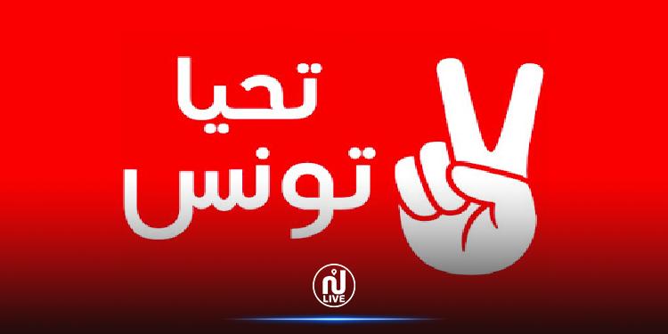 حركة تحيا تونس تعلن شروعها في مقاضاة كل من تعمد تشويهها وثلب وقياديها ونوابها