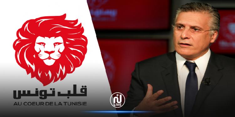 كتلة قلب تونس تدعو ''لضمان محاكمة عادلة لنبيل القروي وتفنّد كل الأخبار الزائفة''