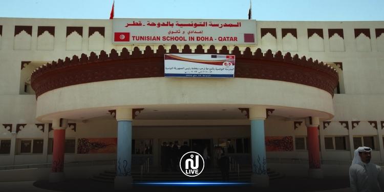 الباكالوريا: نسبة النجاح 100% بالمدرسة التونسية بالدوحة