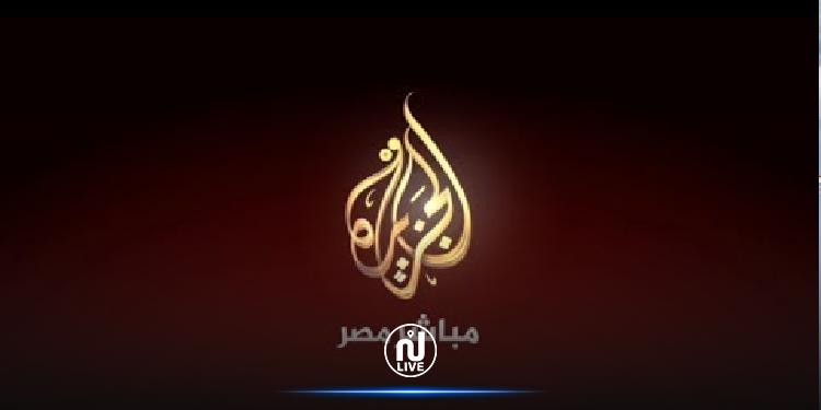 الجزيرة تبث مباشرة من مصر لأوّل مرّة منذ نحو 8 سنوات