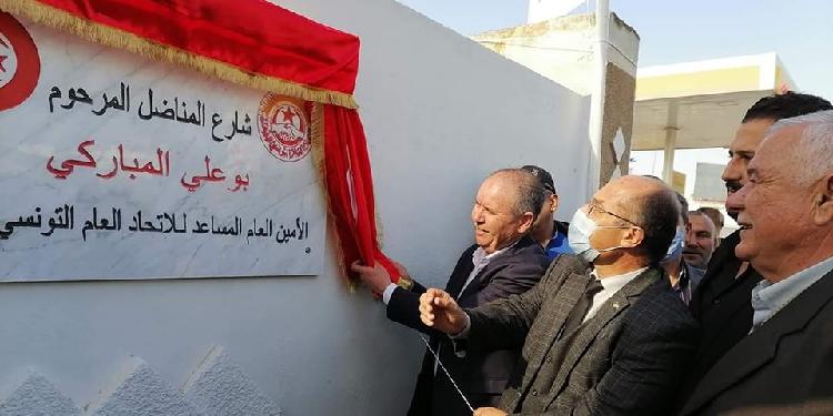اتحاد الشغل بصفاقس: إزالة لوحة شارع ''بوعلي المباركي'' من قبل البلدية سابقة خطيرة