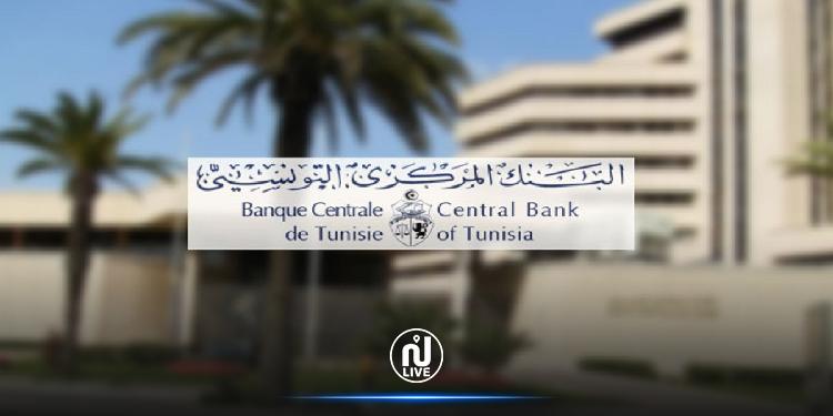 البنك المركزي التونسي يستعد للانضمام إلى النظام الإقليمي للمقاصة والمدفوعات العربية ''بنى''