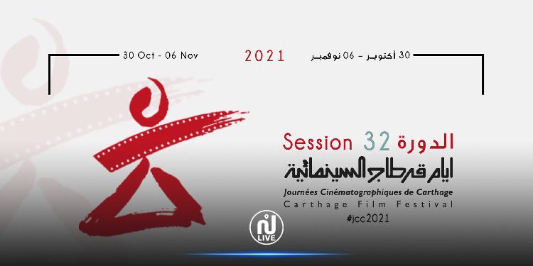الدورة 32 لأيام قرطاج السينمائية: قائمة الأفلام التونسية التي تم اختيارها في المسابقات الرسمية