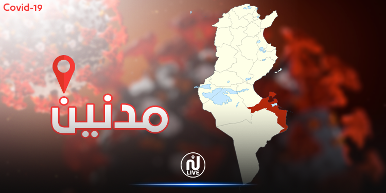 ولاية مدنين دون أيّة حالة وفاة لكورونا لليوم الثاني على التوالي