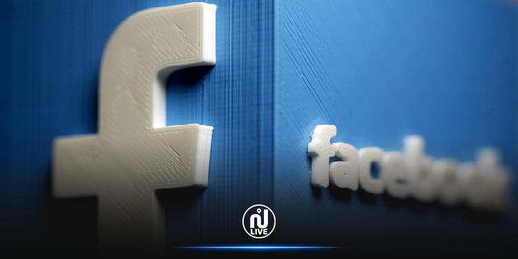 فيسبوك يواجه عملية اختراق لبيانات الملايين من مستخدميه