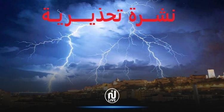 معهد الرصد الجوّي يصدر نشرة تحذيرية