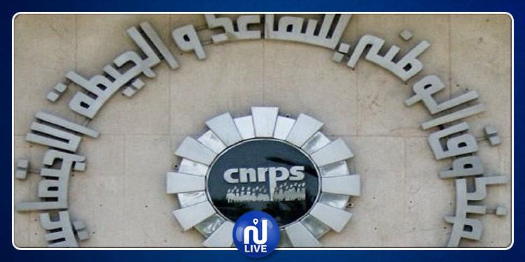 La CNRPS lance son service SMS…