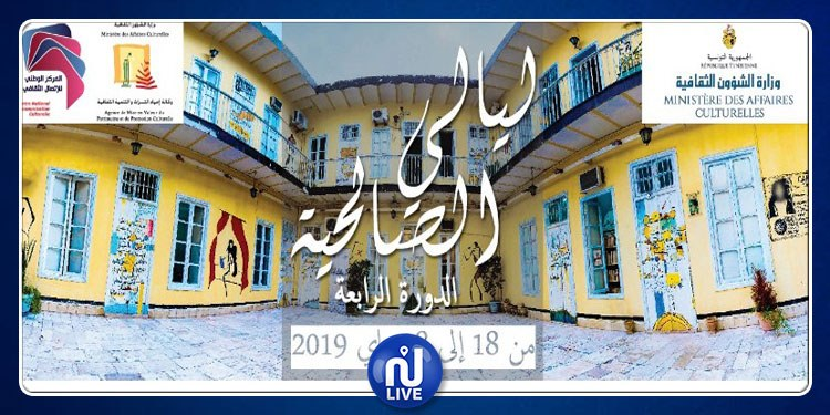 4ème édition : Layeli Salhia anime les soirées de Ramadan