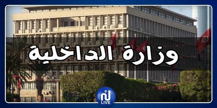 Tunisie: Nouvelles nominations au sein du ministère de l'Intérieur