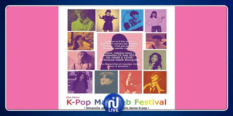 K-POP Maghreb Festival: le 23 juin ''Dimanche sans voiture, Tunis danse K-pop''