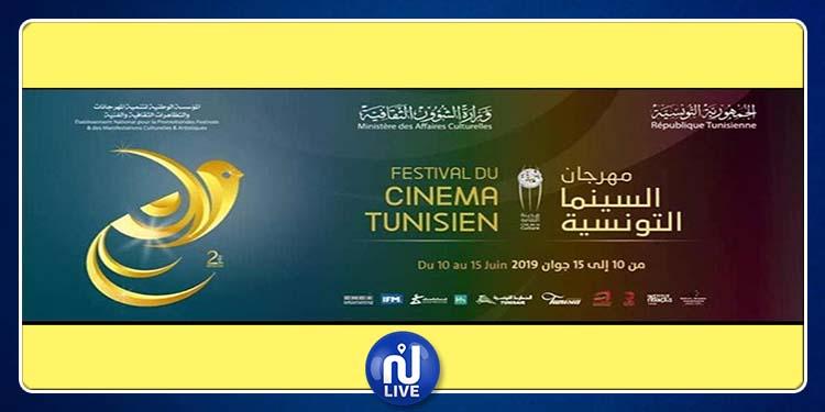 35 films tunisiens sont en lice au festival du Cinéma tunisien