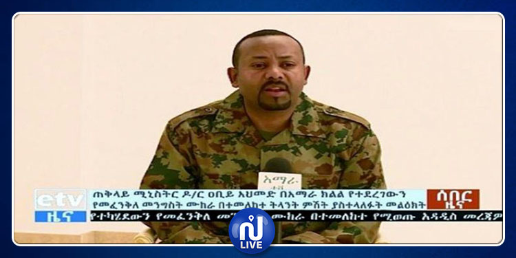 Troubles en Ethiopie : Un jour de deuil national décrété