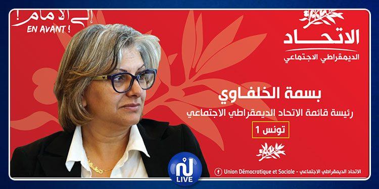 Législatives : Basma Khalfaoui candidate de l'UDS
