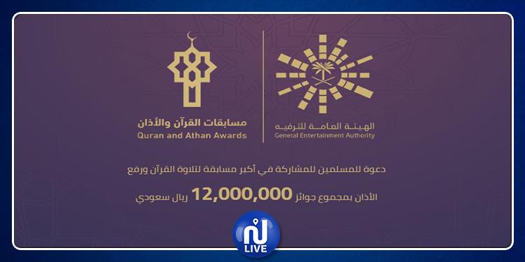 ''L'Autorité générale pour le divertissement'' lance un concours de récitation du Coran