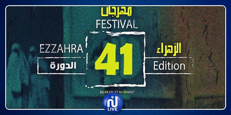 Festival International d'Ezzahra: Le programme complet