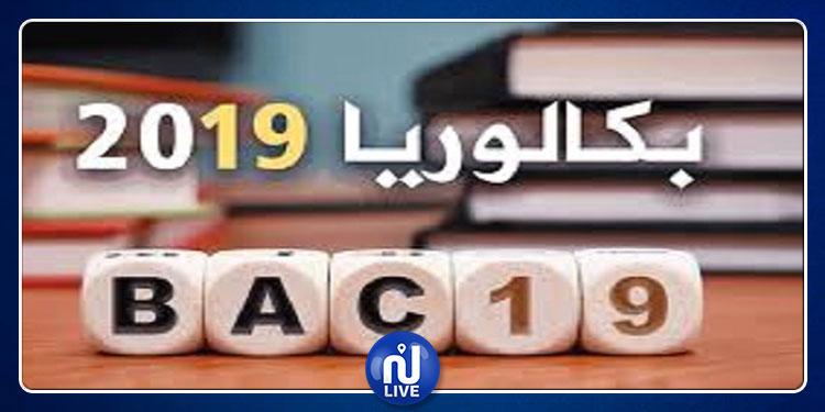 Bac 2019 : Démarrage demain de la session de contrôle