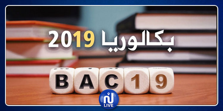 Bac 2019-session de contrôle : inscription au service SMS, ce mardi