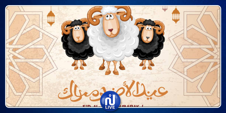 Aïd El Idha : congé les 11 et 12 août…