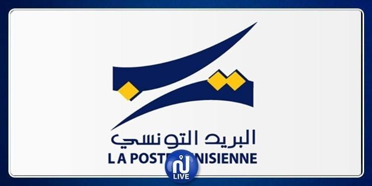 La grève est levée à la Poste Tunisienne