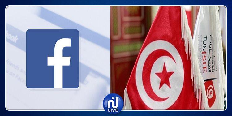 Élection présidentielle : l'ISIE devra coopérer avec Facebook