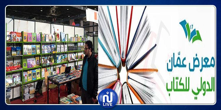 تونس تشارك في معرض عمان الدولي للكتاب 2019