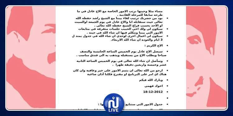 Le collectif de défense des 2 martyrs publie des messages échangés entre Mustapha Khedher et les Frères Musulmans (documents)
