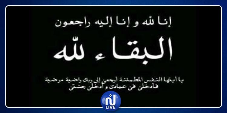 Décès de la sœur de Safi Saïd