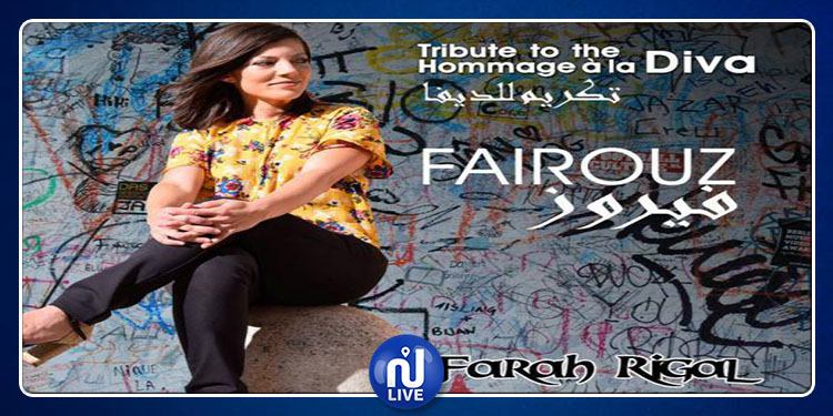 Farah Rigal rend hommage à Fairouz (Vidéo)
