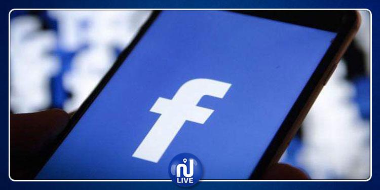 Facebook lance un fil d'actualité ''Facebook News''