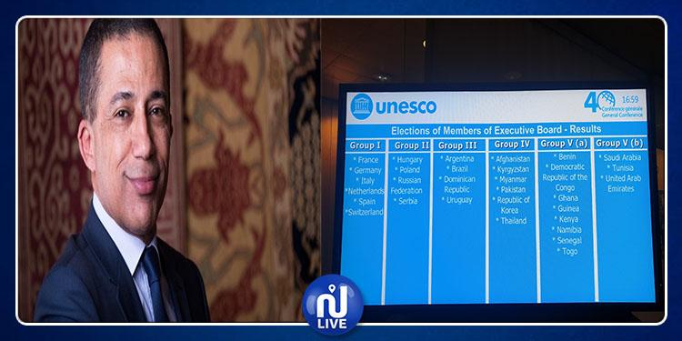 La Tunisie élue au Conseil exécutif de l'Unesco