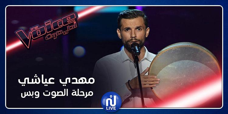 Ragheb Alama défie les règles de The Voice, Mehdi Ayachi poursuit l'aventure ...