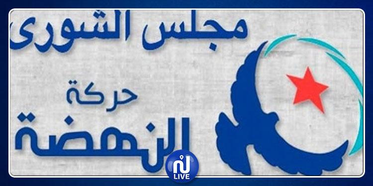 Ennahdha : réunion exceptionnelle du Conseil de la Choura