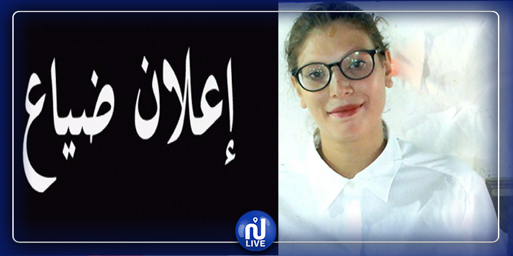 Avis de recherche de Wafa Chaânbi, portée disparue …