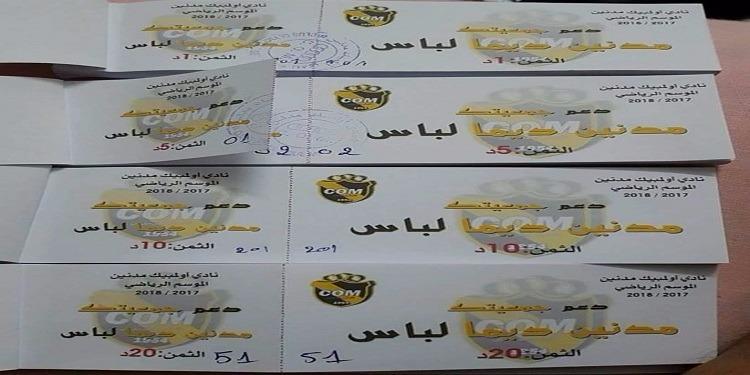أولمبيك مدنين: الأحباء يطلقون مبادرة لدعم خزينة النادي