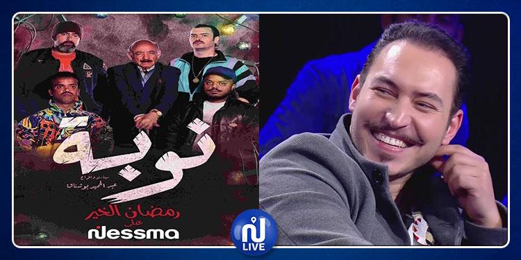 عبد الحميد بوشناق: كملو اتفرجو في مسلسل نوبة وبعد أحكمو عليه