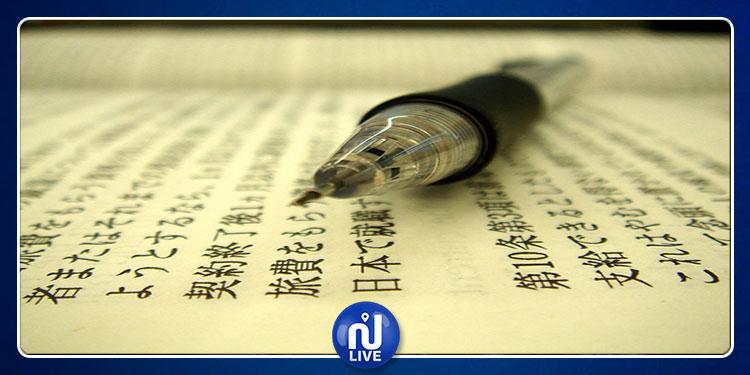 اليابان: وزير الخارجية يطالب بكتابة ونطق أسمائهم بالطريقة الصحيحة