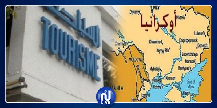 حقيقة تحجير أوكرانيا السفر على مواطنيها إلى تونس