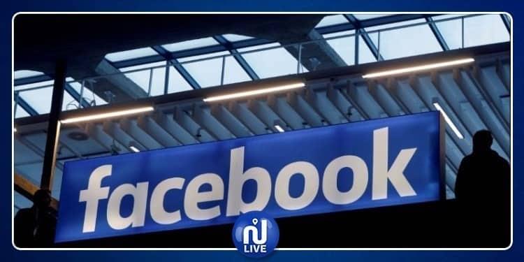 فرض قيود جديدة على ''فيسبوك لايف''