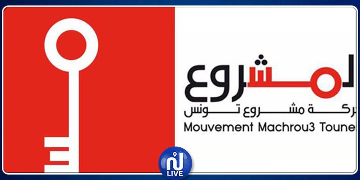 حركة مشروع تونس ترفض أي تنقيح على القانون الانتخابي وإقصاء أي طرف