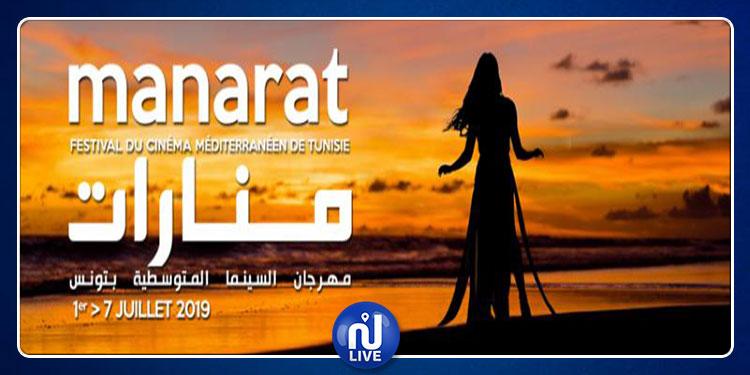 مهرجان منارات: عرض 54 فيلما على ضفاف 9 شواطئ تونسية