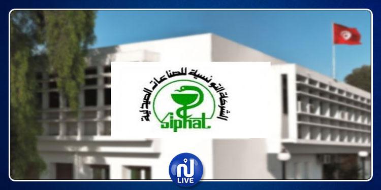 عثمان الجلولي: الشركة التونسية للصناعات الصيدلية  تسير نحو الانهيار