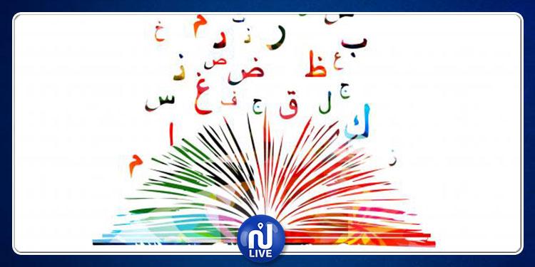 إعتماد معهد بورقيبة للغات الحية مركزا لاجتياز امتحان ''سمة'' لاتقان اللغة العربية