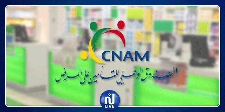 منوبة : انطلاق توزيع البطاقات الالكترونية بمقر 'الكنام' لفائدة 78650 مضمونا اجتماعيا