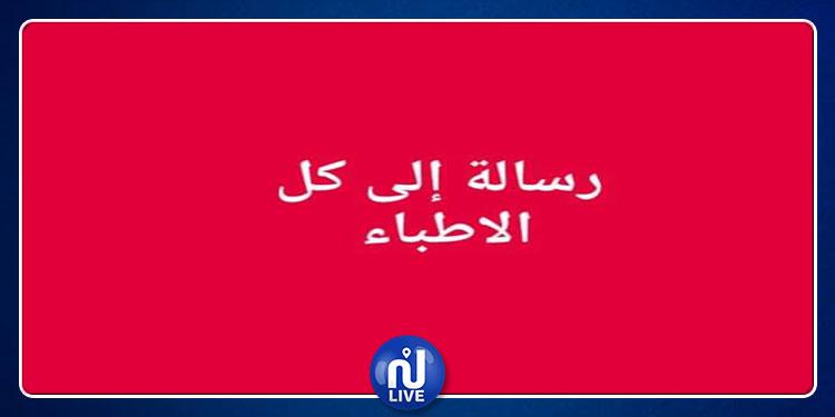 الدكتور وحيد عبد الصمد يوجه رسالة إلى كل الأطباء