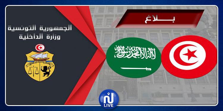 وزارة الداخلية تتسلم تجهيزات أمنية من المملكة العربية السعودية